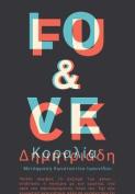 Love & Fuck Poems [GRE]