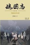 魂国志:猎魂之&#20 [CHI]